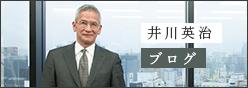 井川英治ブログ